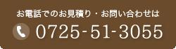 0725-51-3055